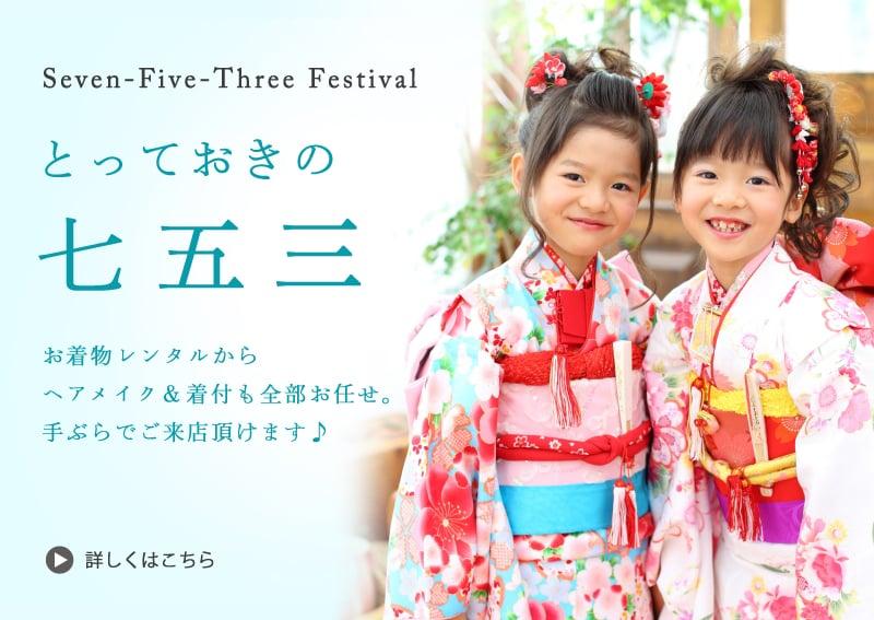 とっておきの七五三 お着物レンタルからヘアメイク&着付も全部お任せ。手ぶらでご来店頂けます♪Seven-Five-Three Festival